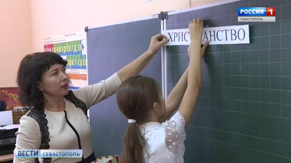 Вере учат в школе - в России хотят изменить преподавание основ религии