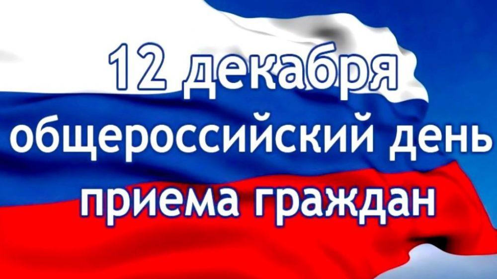 В Министерстве спорта Республики Крым 12 декабря пройдет ежегодный Общероссийский день приема граждан
