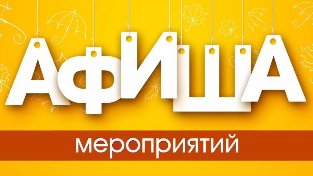 Ориентировочный план основных спортивных и культурно-зрелищных мероприятий, проводимых в муниципальном образовании городской округ Ялта Республики Крым в декабре 2019 года