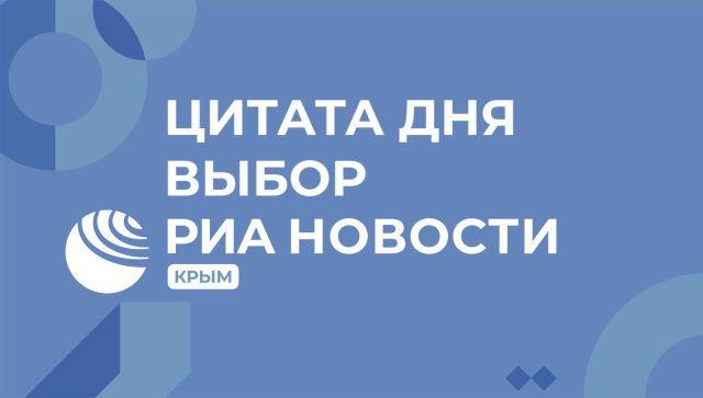 ЦитатаДня: что в Кремле сказали про Крым