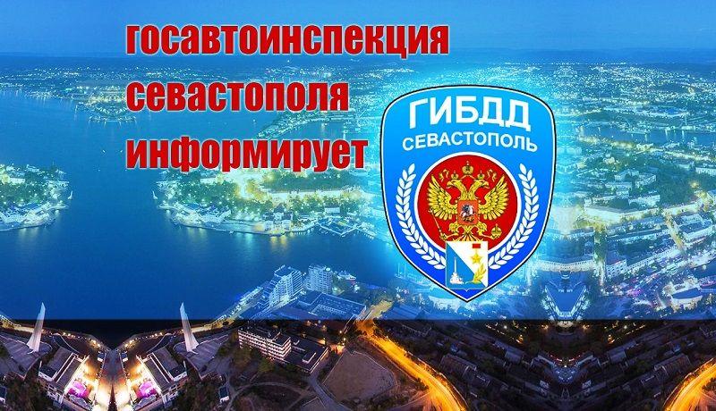 Сводка ДТП на дорогах Севастополя