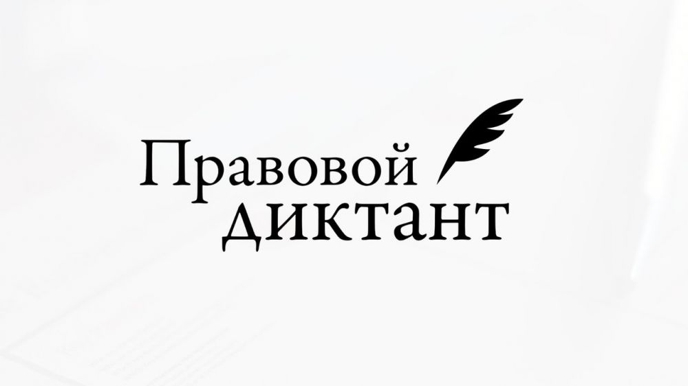 Крым примет участие в написании III Всероссийского правового диктанта