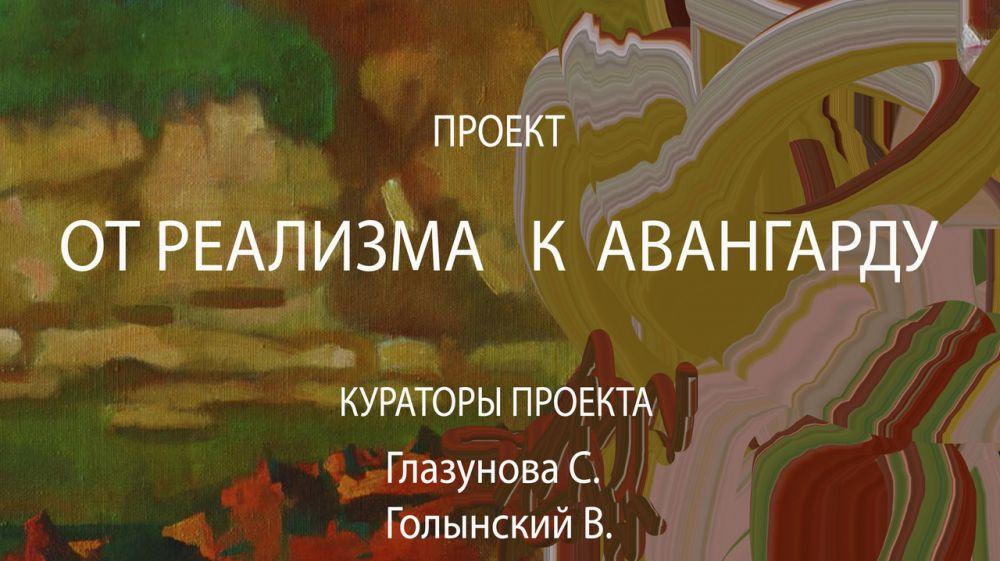 В Симферополе откроется выставка живописи крымских художников «От реализма к авангарду»