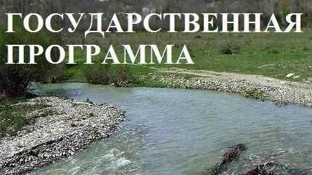 Игорь Вайль: Внесены изменения в Государственную программу развития водохозяйственного комплекса Республики Крым