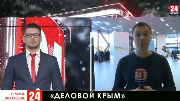 """В Симферополе стартует форум """"Деловой Крым"""""""