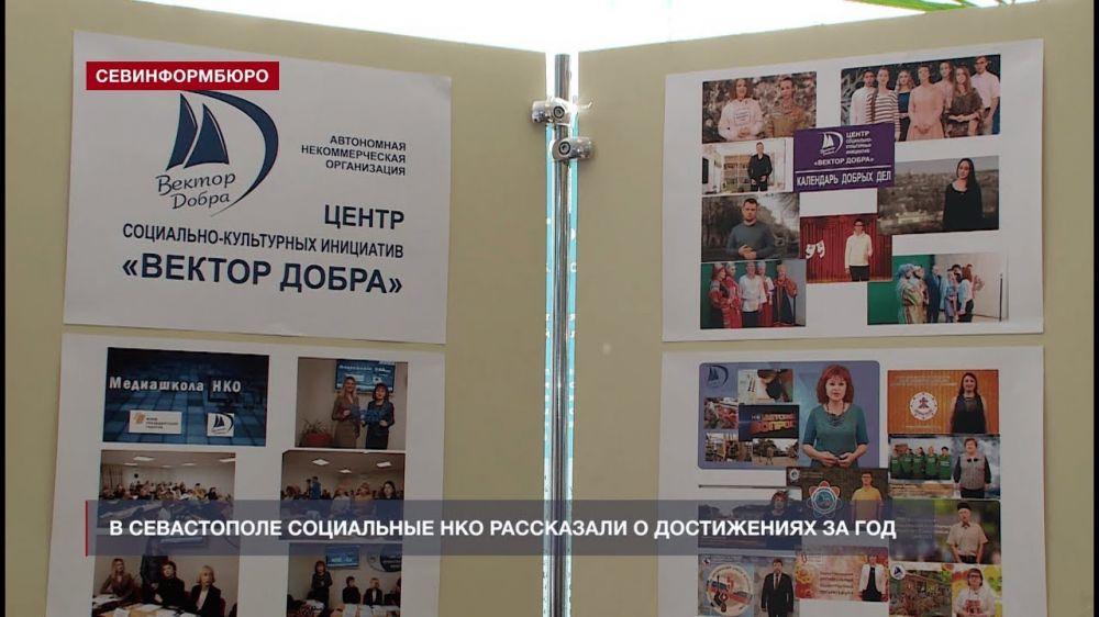 Социально-ориентированные НКО рассказали о достижениях за год