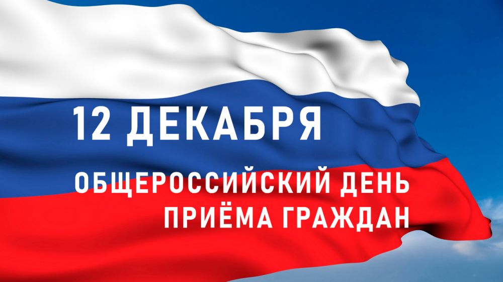 12 декабря в администрации города Белогорск состоится Общероссийский день приема граждан