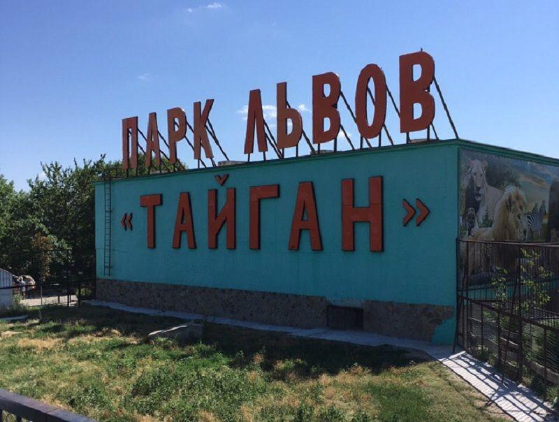 Парк львов «Тайган» в Крыму закрыт