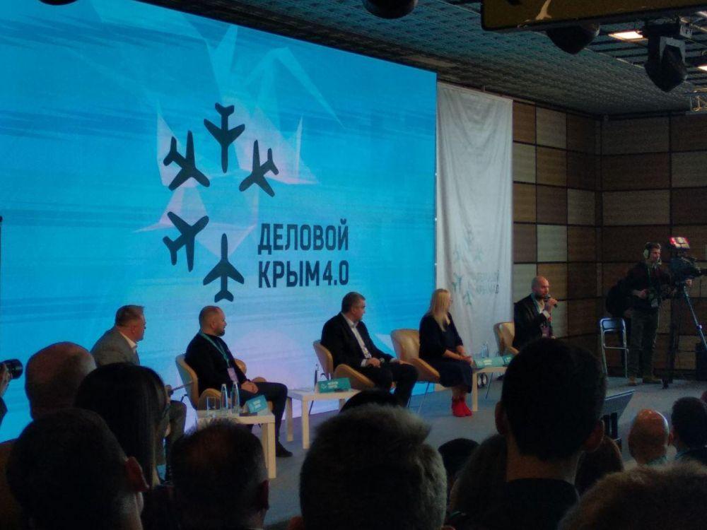 В Симферополе стартовал форум предпринимателей «Деловой Крым 4.0»