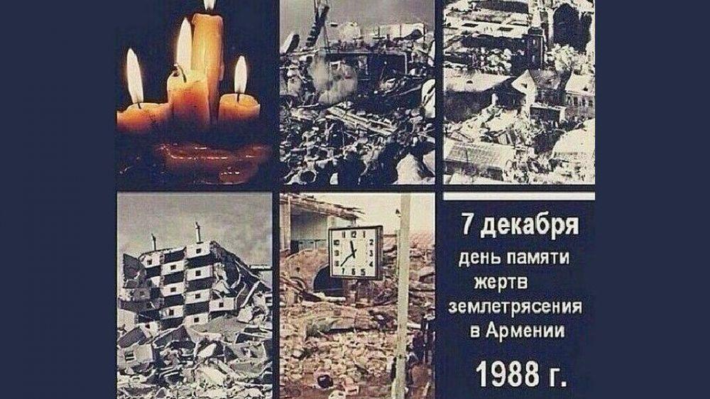 7 декабря - День памяти жертв землетрясения в Армении