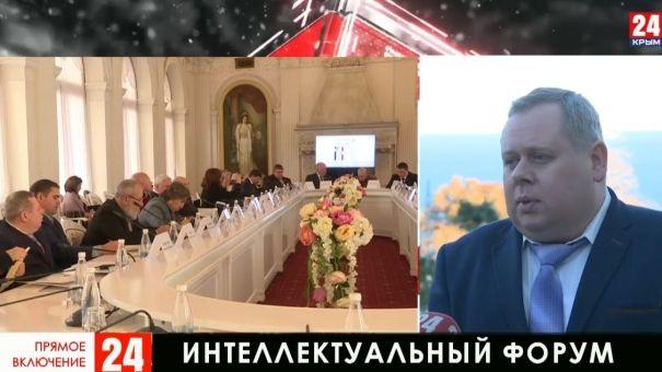 В Ялте проходит форум, посвященный объединению Русского мира