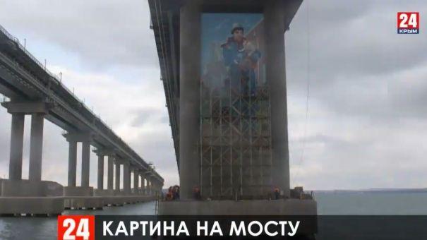 Как рисовали граффити на Крымском мосту