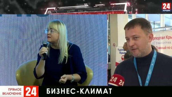 """Форум """"деловой Крым 4.0"""" объединил многих представителей бизнеса"""
