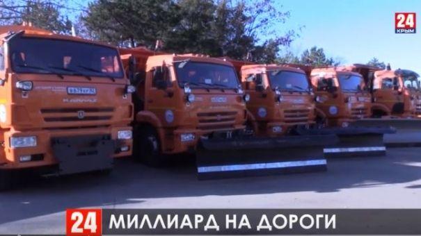 Готовы ли крымские дорожники к первому снегу