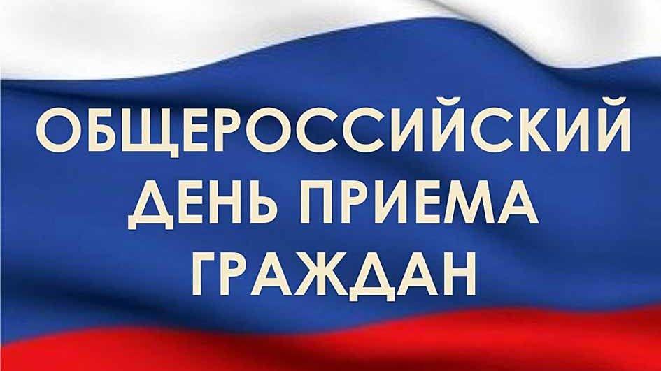 В Госкомцен Крыма состоится Общероссийский день приема граждан