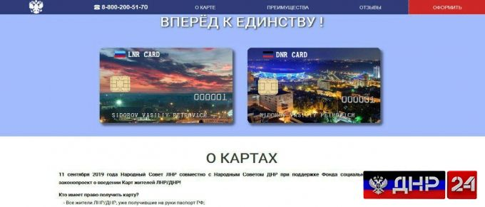 В ДНР предупреждают о фейковом сайте для оформления «Карты жителя ЛНР/ДНР»