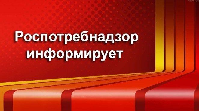 Территориальный отдел Роспотребнадзора по РК и городу Севастополю сообщает