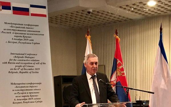 «Белградский диалог: за конструктивные отношения с Россией и признание волеизъявления народа Крыма»