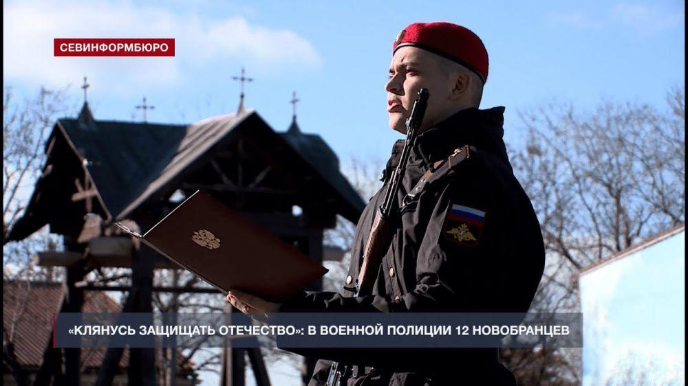 Двенадцать новобранцев пополнили ряды военной комендатуры в Севастополе