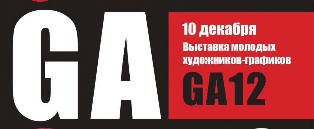 10 декабря в Симферополе — студенческий вернисаж «GA12»