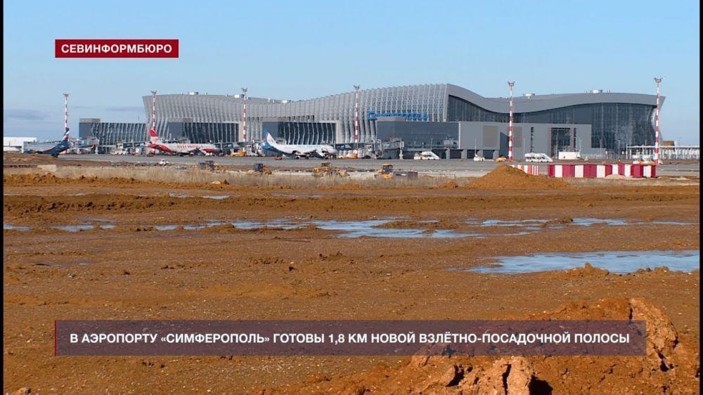 Съёмочная группа НТС протестировала готовую часть взлётно-посадочной полосы аэропорта «Симферополь»