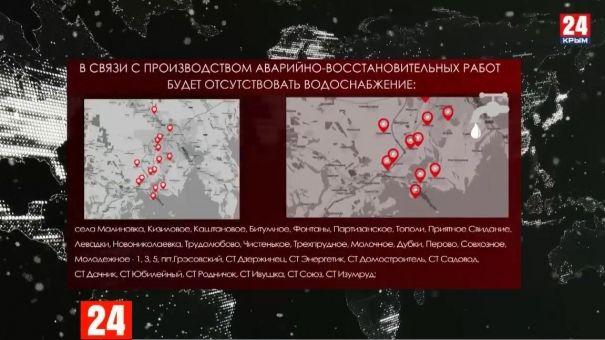 В отдельных населённых пунктах Симферополя и Бахчисарайского района района 9 декабря отключат воду