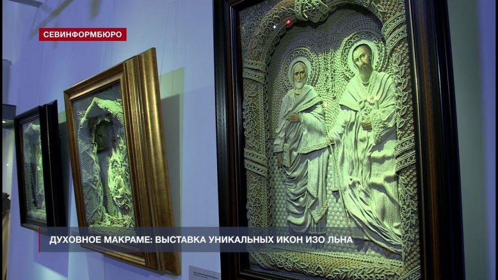 В Севастополе открылась выставка уникальных икон изо льна