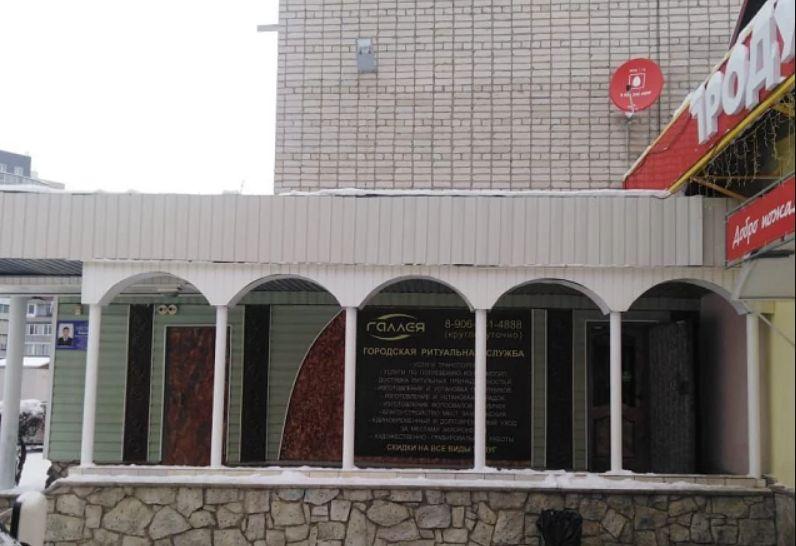 На Алтае продается квартира с магазином гробов