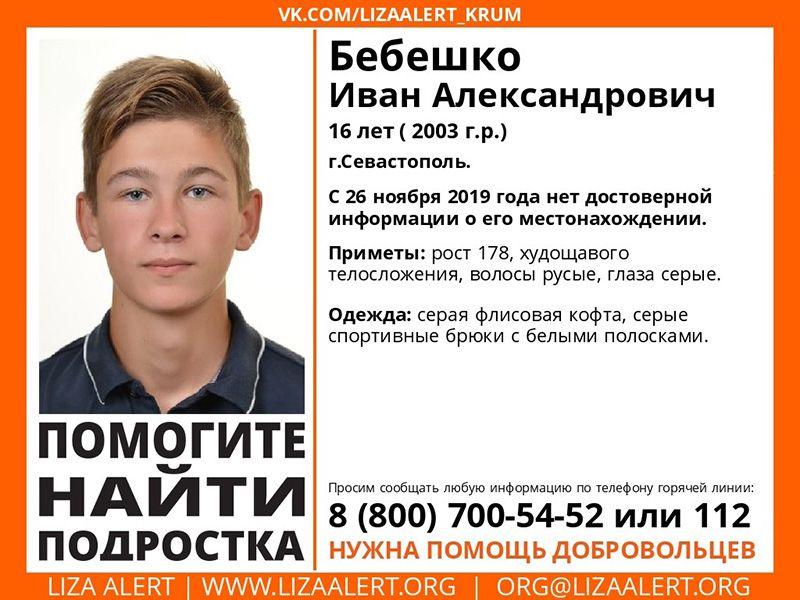 В Севастополе возбуждено уголовное дело после исчезновения подростка