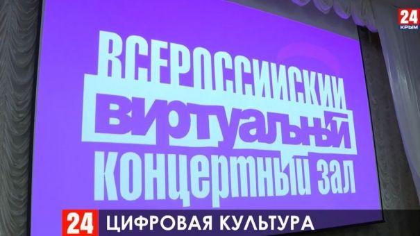 Виртуальный зал открыли в Симферопольском музучилище имени Чайковского