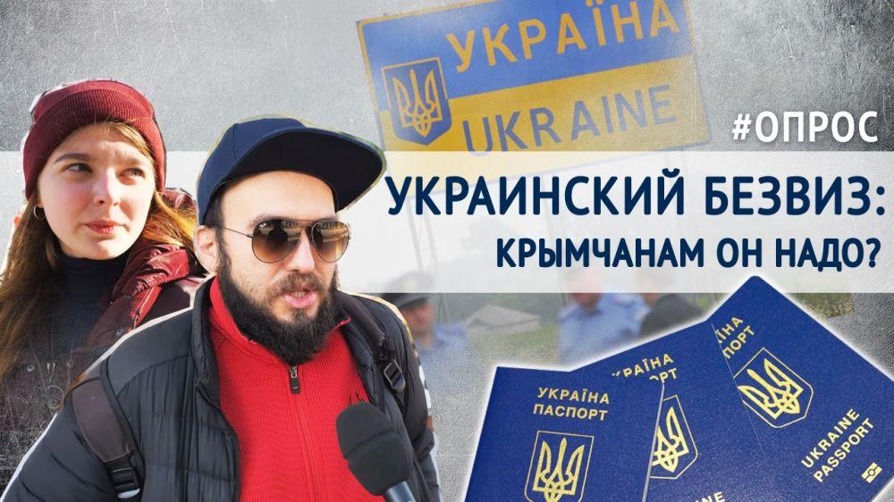 Украинский загранпаспорт и безвиз с Европой – хотите? ОПРОС