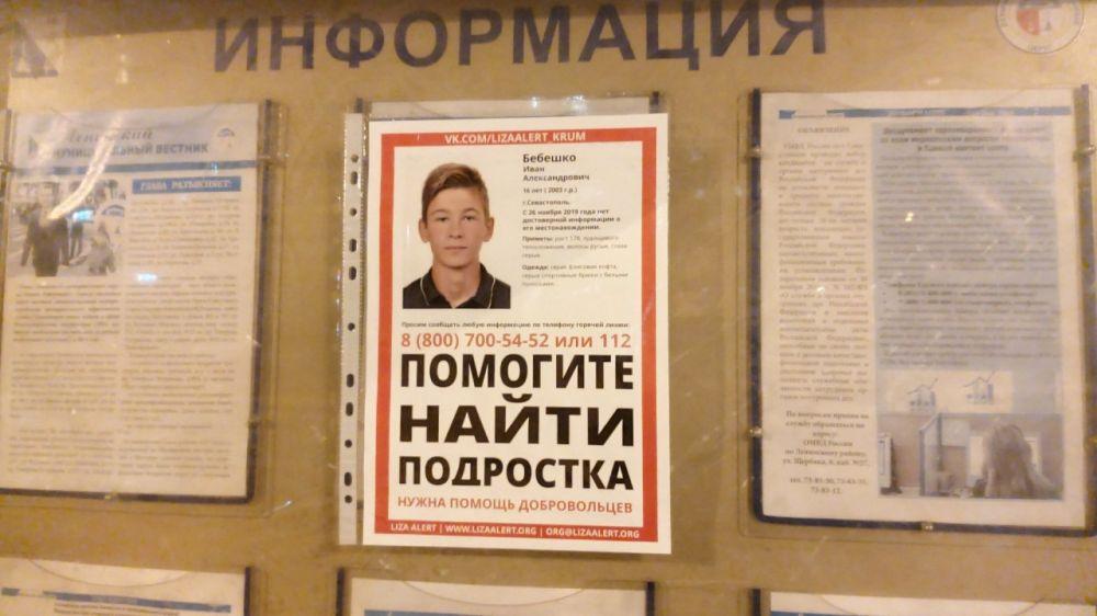 Севастопольские следователи возбудили дело об исчезновении подростка