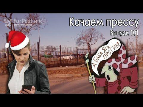 Качаем прессу: Новый забор преткновения в Севастополе