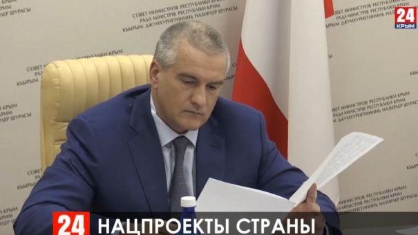 Аксёнов принял участие в видеоконференции с Медведевым