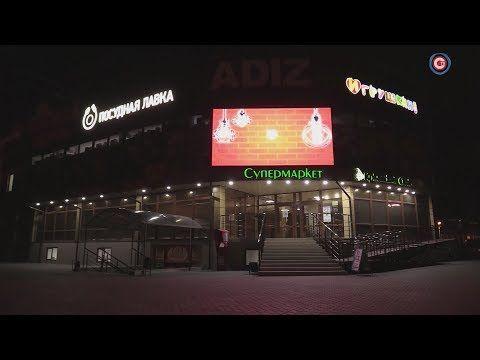 Торговый центр ADIZ отключат от электричества