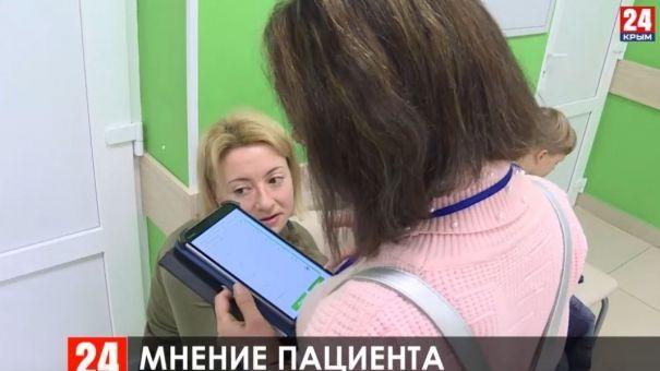 Для оценки качества медуслуг: в Симферополе завершается анкетирование пациентов