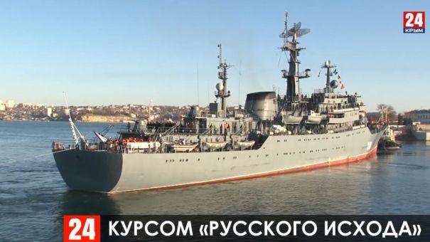 """Военно-учебный корабль """"Перекоп"""" с курсантами на борту вышел из Севастополя"""