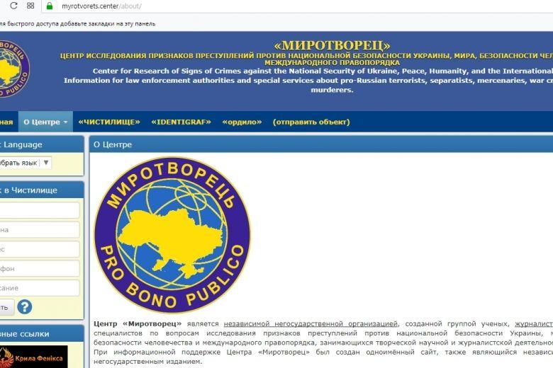 Политолог прокомментировал закрытие террористического сайта «Миротворец»