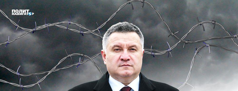 Аваков озвучил план по захвату границы в обход Минских соглашений