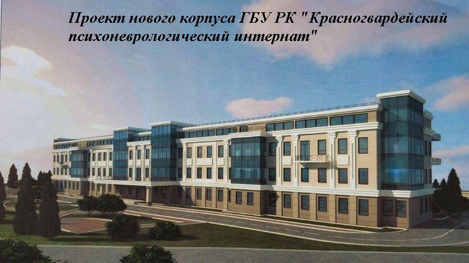 Строительство Красногвардейского психоневрологического интерната ведется в соответствии с графиком и выполнено на 38,5 %