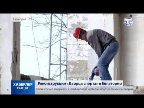 """Реконструкция """"Дворца спорта"""" в Евпатории"""