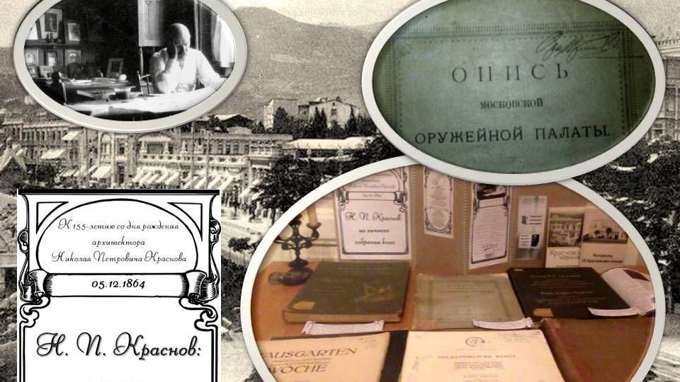 Архитектурное наследие Николая Краснова