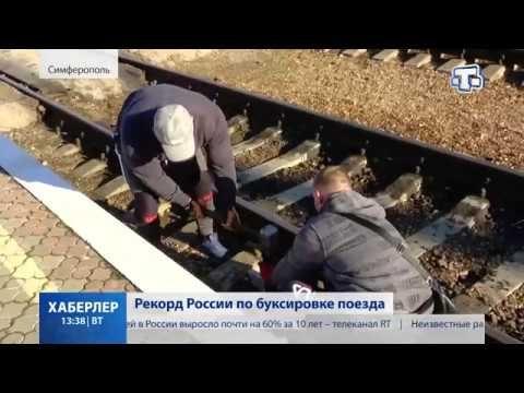 Рекорд России по буксировки поезда