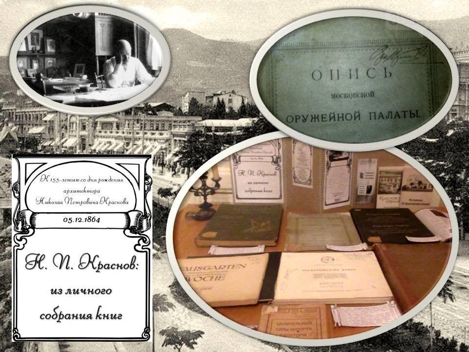 Ялта отметила 155-летие со дня рождения архитектора Николая Краснова