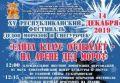 Слет Дедов Морозов и фестиваль добра: «фишки» предновогодней Евпатории