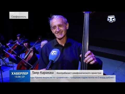 Крымской филармонии 80 лет!