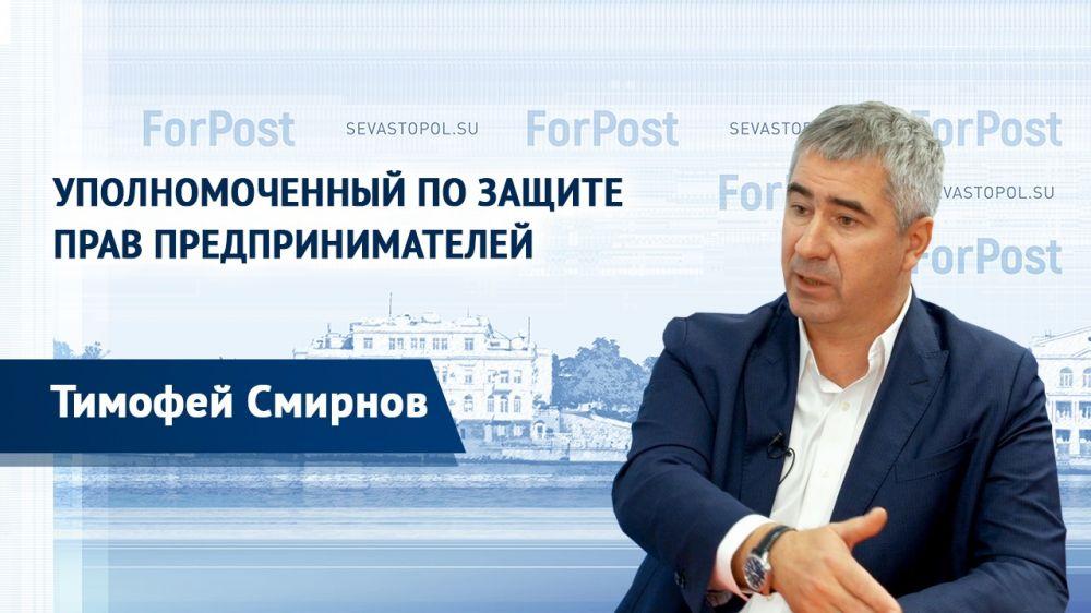 В студии ForPost - бизнес-омбудсмен Севастополя Тимофей Смирнов