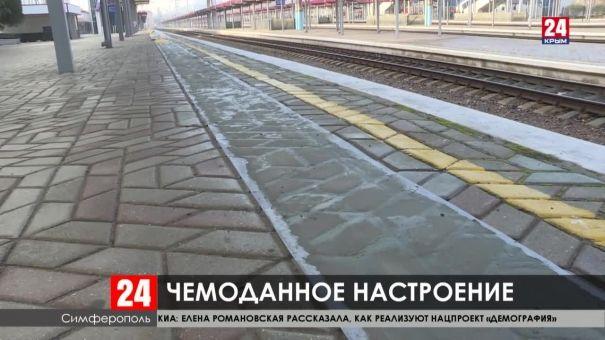 Что сделано на вокзале Симферополя к началу железнодорожного сообщения с материком?