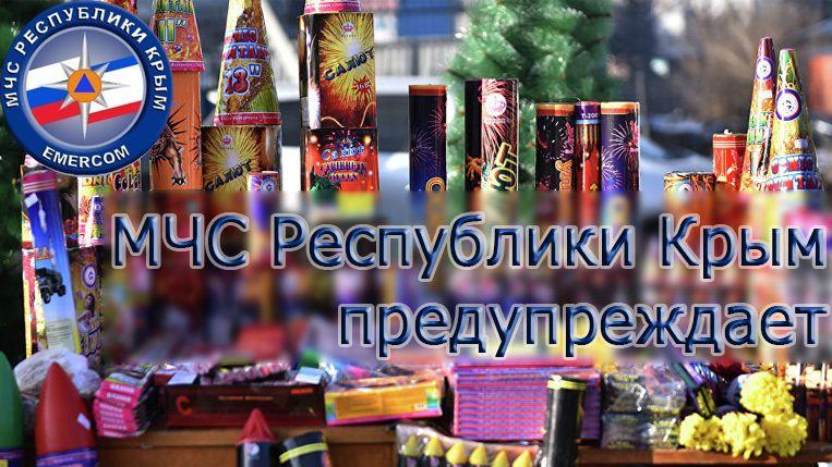 МЧС Республики Крым напоминает о необходимости соблюдения мер безопасности при использовании пиротехнических изделий