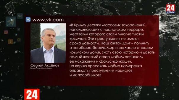 """""""Наш святой долг – помнить о погибших"""". Аксенов почтил память крымских жертв нацизма"""